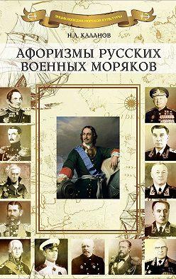 Николай Каланов - Афоризмы русских военных моряков
