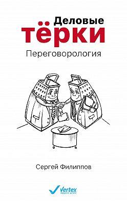 Сергей Филиппов - Деловые тёрки. Переговорология