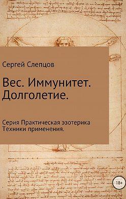 Сергей Слепцов - Вес. Иммунитет. Долголетие