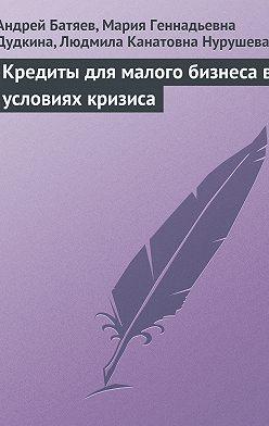 Андрей Батяев - Кредиты для малого бизнеса в условиях кризиса