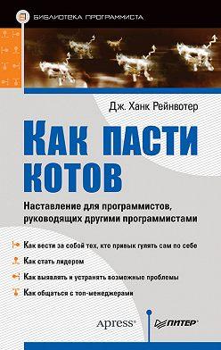 Дж.Ханк Рейнвотер - Как пасти котов. Наставление для программистов, руководящих другими программистами