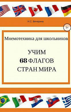 Наталья Вечерина - Мнемотехника для школьников. Учим 68 флагов мира