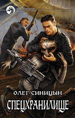 Олег Синицын - Спецхранилище