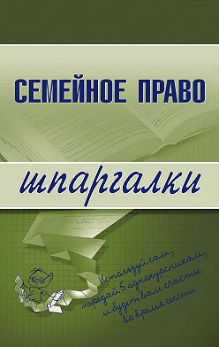 Е. Карпунина - Семейное право