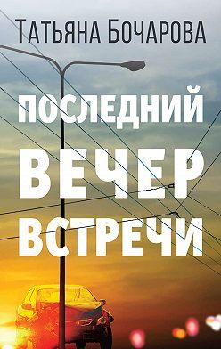 Татьяна Бочарова - Последний вечер встречи