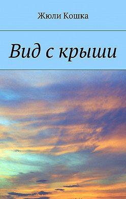 Жюли Кошка - Вид с крыши