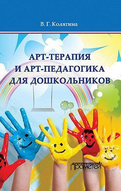 Виктория Колягина - Арт-терапия и арт-педагогика для дошкольников