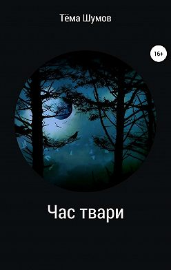 Тёма Шумов - Час твари