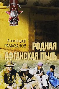 Алескендер Рамазанов - Родная афганская пыль