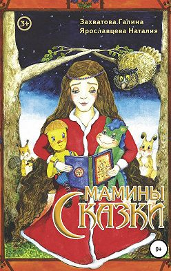 Наталия Ярославцева - Мамины сказки