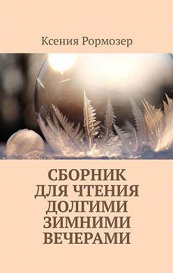 Ксения Рормозер - Сборник для чтения долгими зимними вечерами