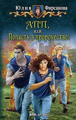 Юлия Фирсанова - АПП, или Попасть в пророчество!