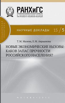Татьяна Малева - Новые экономические вызовы: каков запас прочности российского населения?
