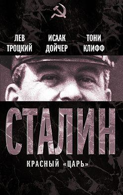 Лев Троцкий - Сталин. Красный «царь» (сборник)