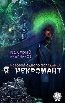 Валерий Андрианов - Я – некромант