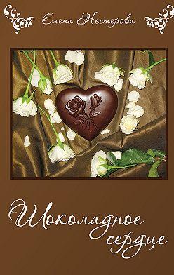 Елена Нестерова - Шоколадное сердце (сборник)