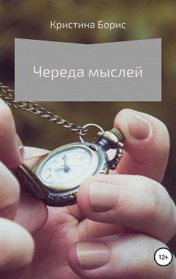 Кристина Борис - Череда мыслей