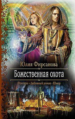 Юлия Фирсанова - Божественная охота