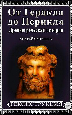 Андрей Савельев - От Геракла до Перикла. Древнегреческая история