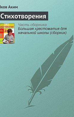 Яков Аким - Стихотворения