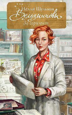 Нелли Шульман - Вельяминовы. За горизонт. Книга вторая
