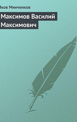 Яков Минченков - Максимов Василий Максимович