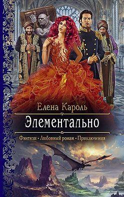 Елена Кароль - Элементально