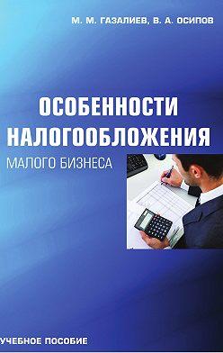 Малик Газалиев - Особенности налогообложения малого бизнеса
