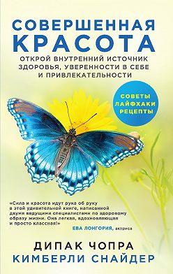 Дипак Чопра - Совершенная красота. Открой внутренний источник здоровья, уверенности в себе и привлекательности