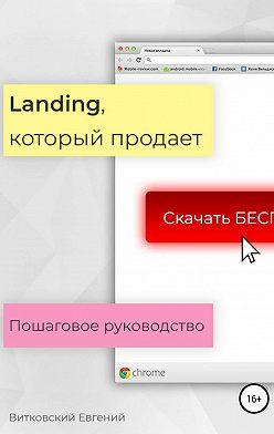 Евгений Витковский - Landing, который продает. Пошаговое руководство