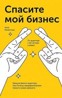 Алла Милютина - Спасите мой бизнес