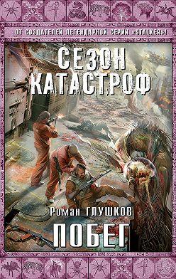 Роман Глушков - Побег