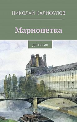 Николай Калифулов - Марионетка. Детектив