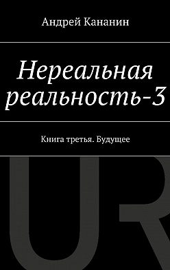 Андрей Кананин - Нереальная реальность-3