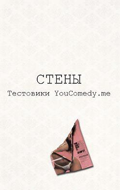 Текстовики YouComedy.me - Стены