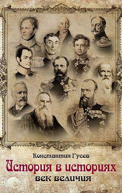 Константин Гусев - История висториях. Век величия