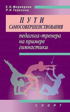 Е. Медведева - Пути самосовершенствования педагога-тренера на примере гимнастики