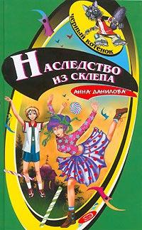 Анна Данилова - Наследство из склепа
