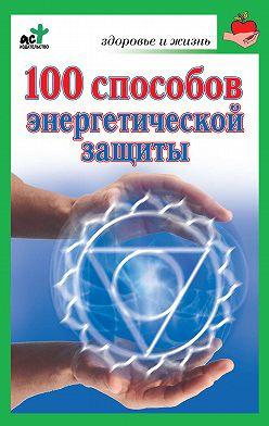 Марина Миллер - 100 способов энергетической защиты