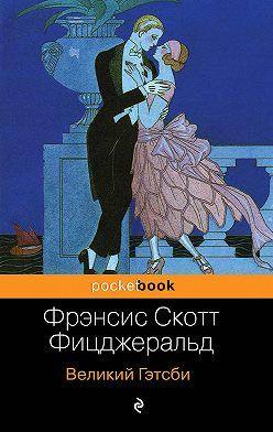 Френсис Фицджеральд - Великий Гэтсби