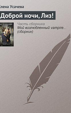 Елена Усачева - Доброй ночи, Лиз!