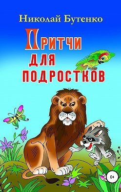 Николай Бутенко - Притчи для подростков
