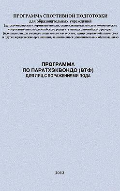 Евгений Головихин - Программа по паратхэквондо (ВТФ) для лиц с поражениями ПОДА