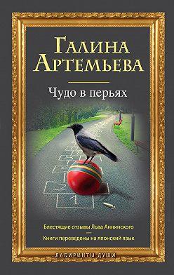Галина Артемьева - Чудо в перьях (сборник)