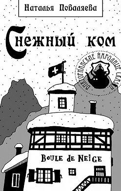 Наталья Поваляева - Снежный ком