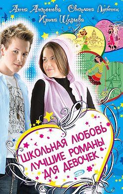 Ирина Щеглова - Школьная любовь (сборник)