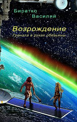 Василий Биратко - Возрождение, или Граната в руках обезьяны