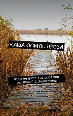 Марат Валеев - Наша осень. Проза. Издание группы авторов под редакцией С.Ходосевича