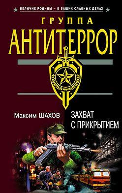 Максим Шахов - Захват с прикрытием