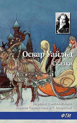 Оскар Уайльд - Сказки